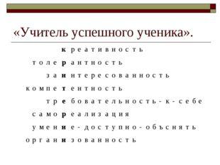 «Учитель успешного ученика». к р е а т и в н о с т ь т о л е р а н т н о с т