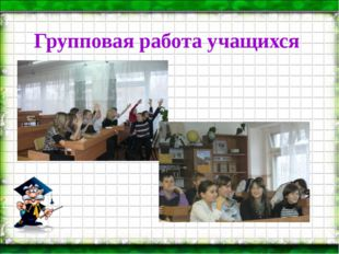 Групповая работа учащихся Страница