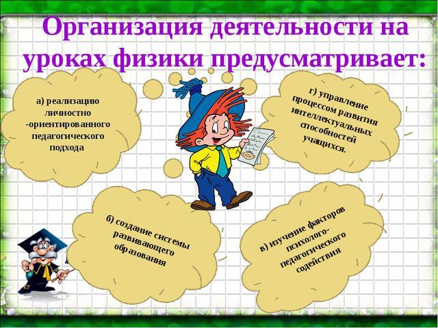 Организация деятельности на уроках физики предусматривает: Страница а) реализ...