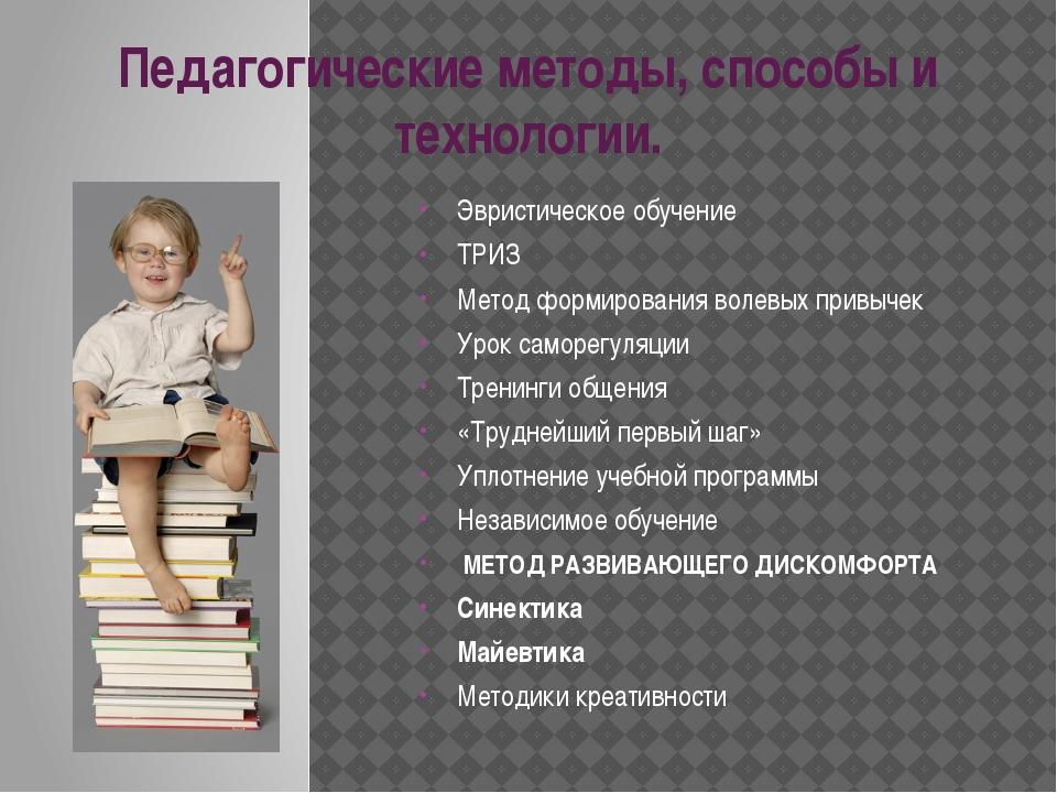 Педагогические методы, способы и технологии. Эвристическое обучение ТРИЗ Мето...