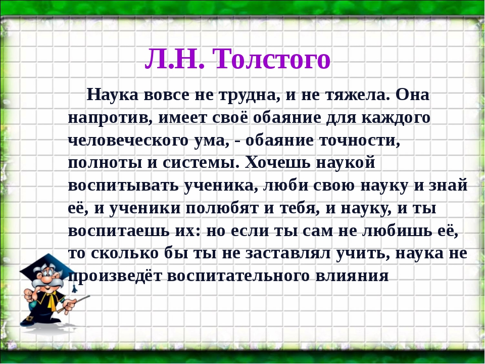 Л.Н. Толстого Наука вовсе не трудна, и не тяжела. Она напротив, имеет своё об...
