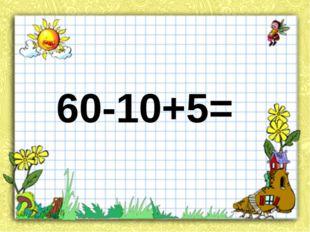 60-10+5=