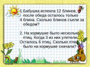 5.10.15 Бабушка испекла 12 блинов, после обеда осталось только 4 блина. Сколь