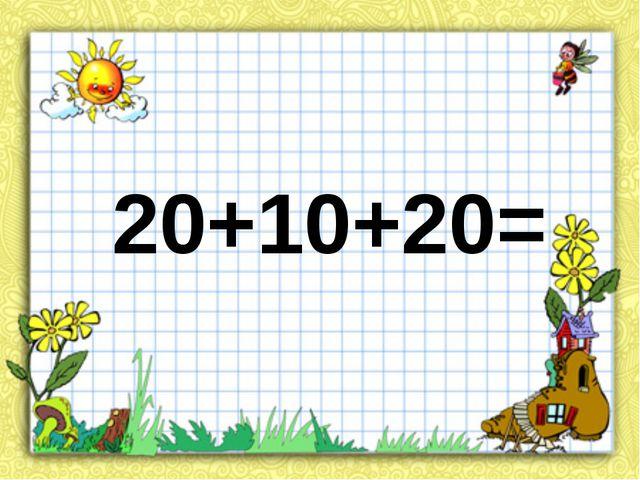 20+10+20=