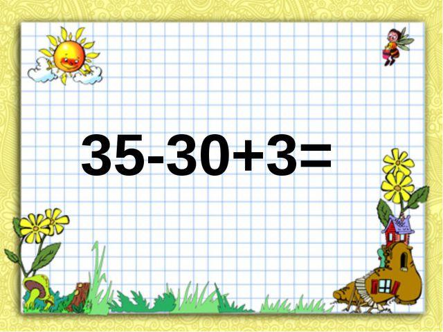 35-30+3=
