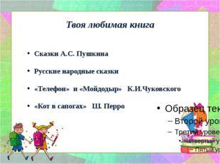 Твоя любимая книга Сказки А.С. Пушкина Русские народные сказки «Телефон» и «М