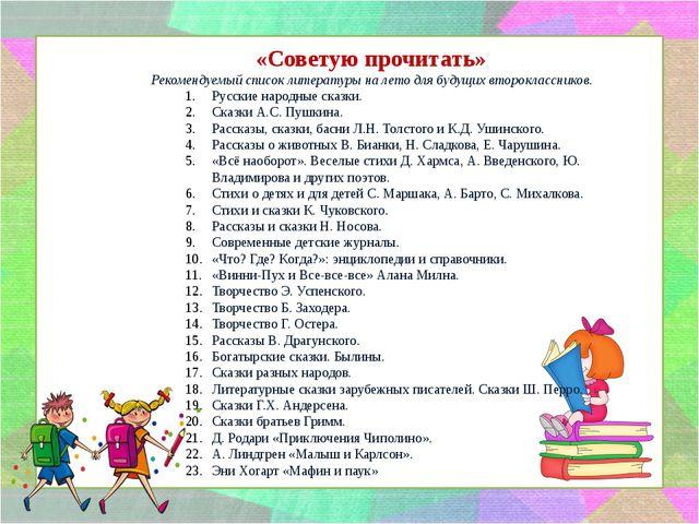 «Советую прочитать» Рекомендуемый список литературы на лето для будущих втор...