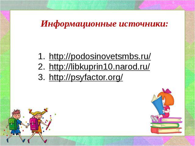 Информационные источники:  http://podosinovetsmbs.ru/ http://libkuprin10.nar...