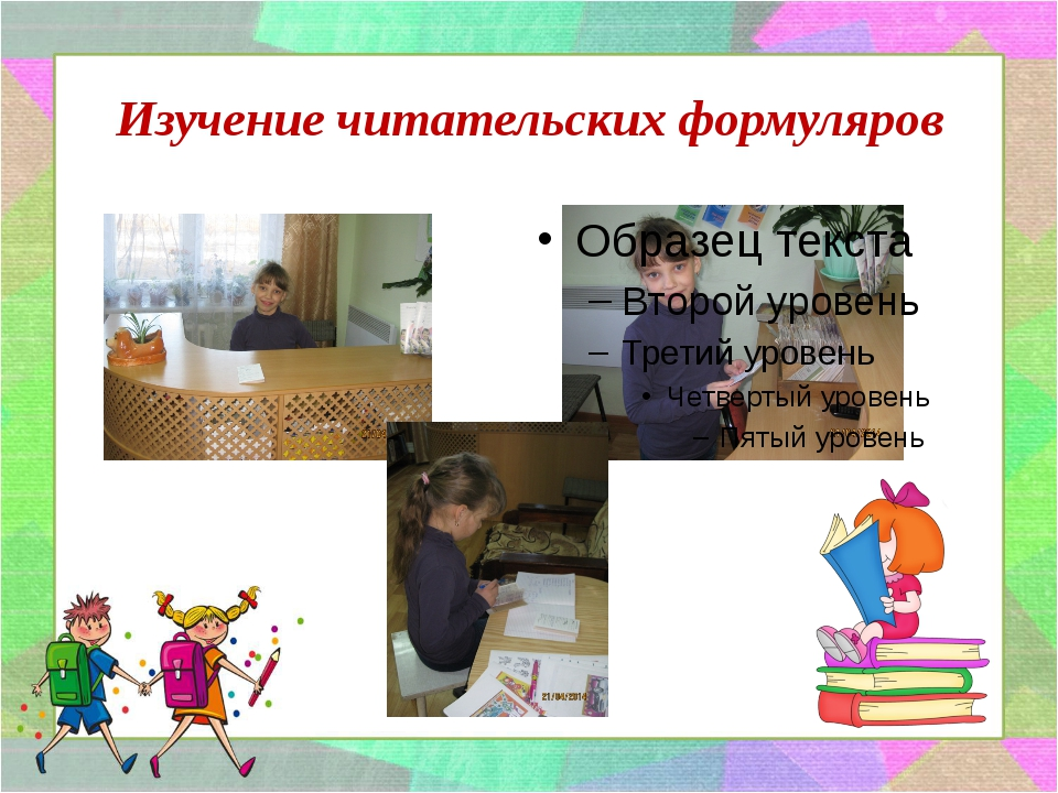 Изучение читательских формуляров