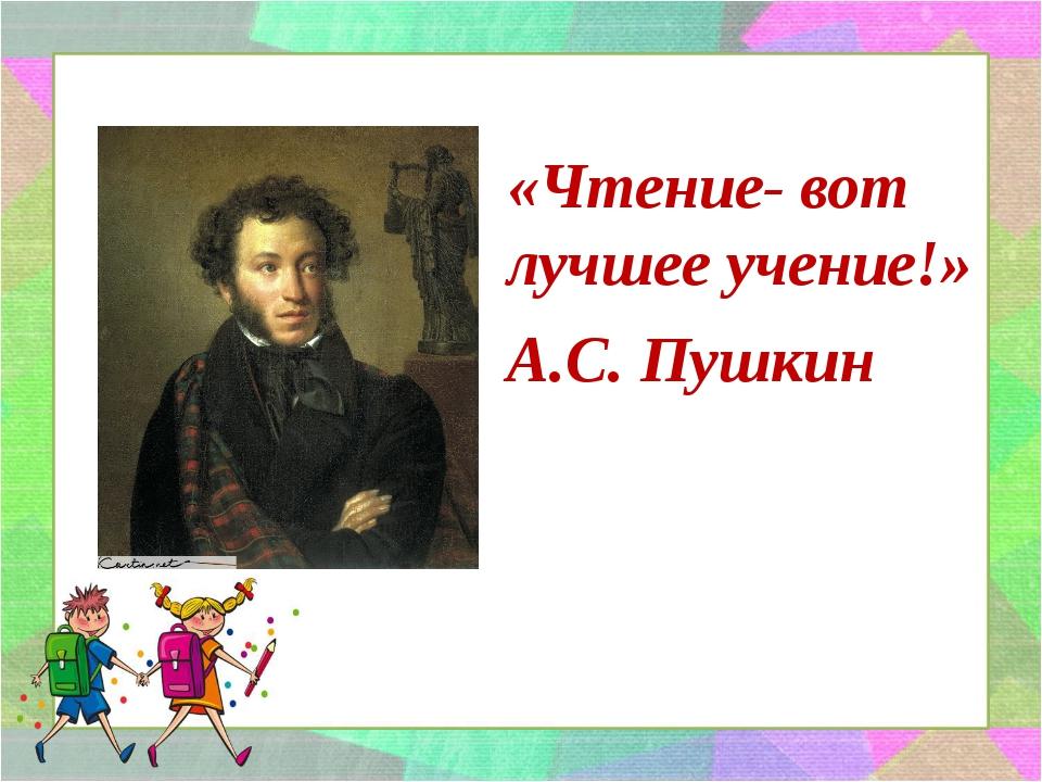 «Чтение- вот лучшее учение!» А.С. Пушкин