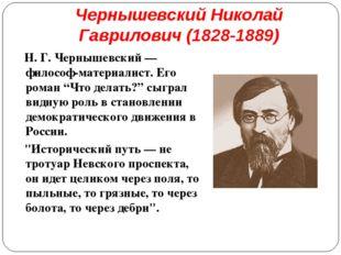 Чернышевский Николай Гаврилович (1828-1889) Н.Г. Чернышевский — философ-мат
