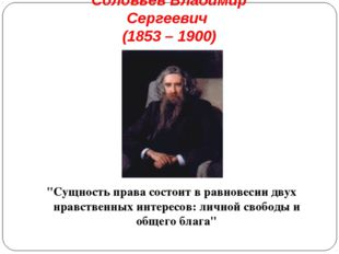 """Соловьев Владимир Сергеевич (1853 – 1900) """"Сущность права состоит в равновеси"""