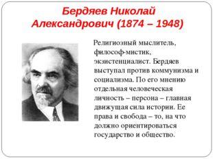 Бердяев Николай Александрович (1874 – 1948) Религиозный мыслитель, философ-ми