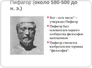 """Пифагор (около 580-500 до н.э.) Всё – есть число"""" – утверждал Пифагор Пифаго"""