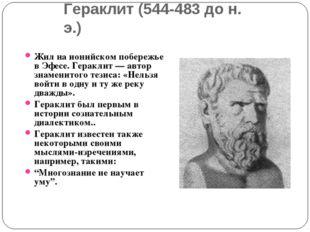 Гераклит (544-483 до н. э.) Жил на ионийском побережье в Эфесе. Гераклит — ав