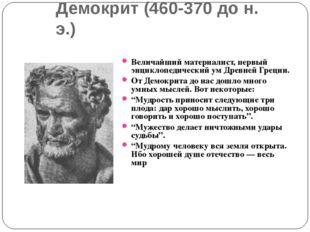Демокрит (460-370 до н. э.) Величайший материалист, первый энциклопедический