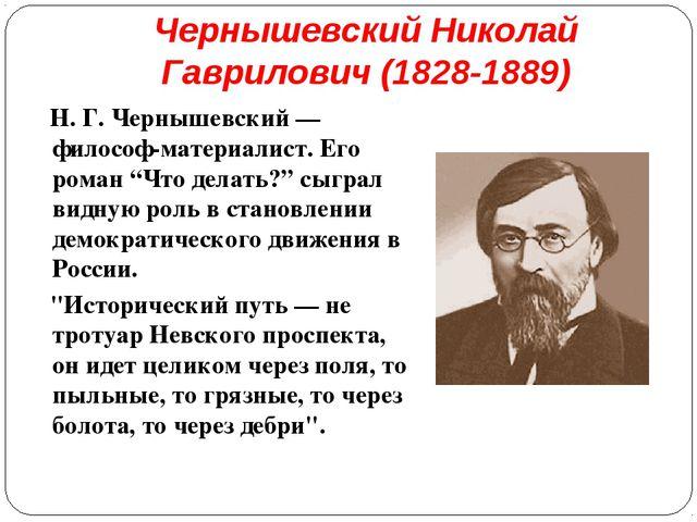 Чернышевский Николай Гаврилович (1828-1889) Н.Г. Чернышевский — философ-мат...