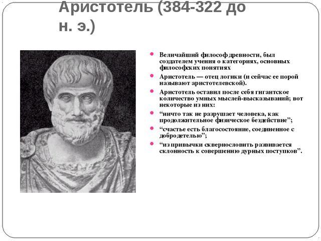 Аристотель (384-322 до н. э.)  Величайший философ древности, был создателем...