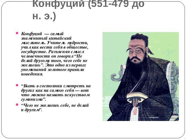 Конфуций (551-479 до н. э.) Конфуций — самый знаменитый китайский мыслитель....