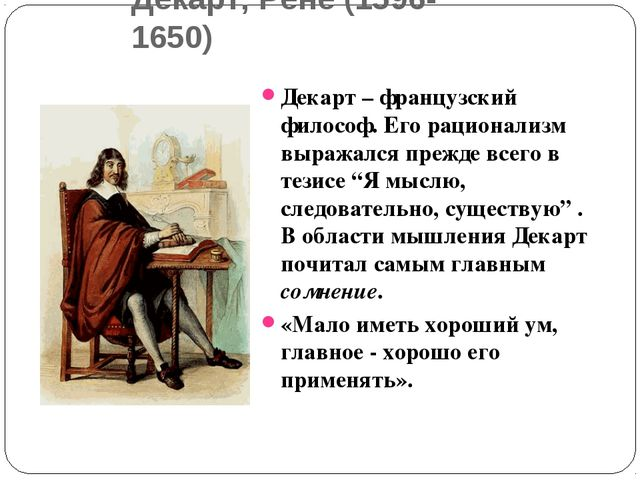 Декарт, Рене (1596-1650) Декарт – французский философ. Его рационализм выража...