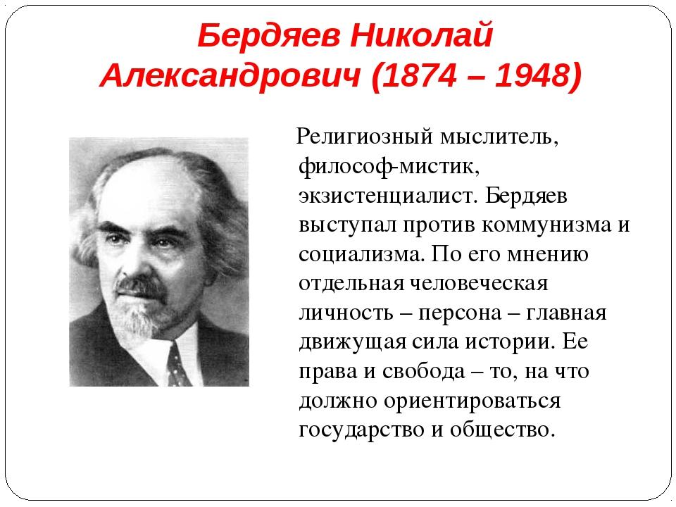 Бердяев Николай Александрович (1874 – 1948) Религиозный мыслитель, философ-ми...