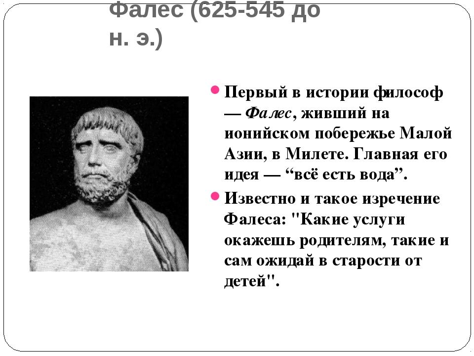 Фалес (625-545 до н.э.) Первый в истории философ — Фалес, живший на ионийск...