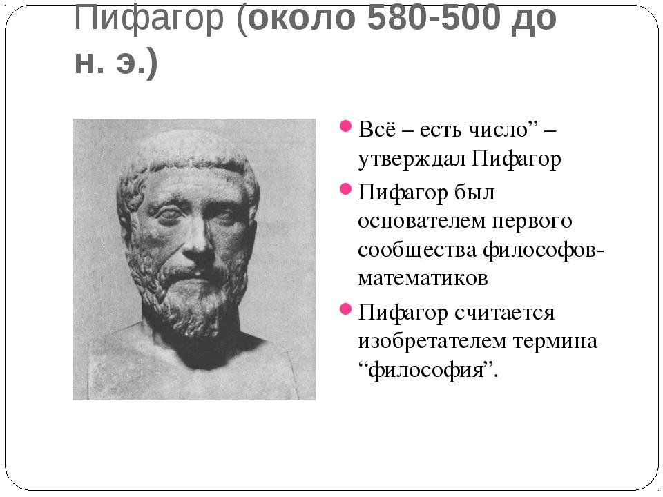 """Пифагор (около 580-500 до н.э.) Всё – есть число"""" – утверждал Пифагор Пифаго..."""