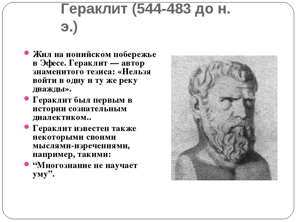 Гераклит (544-483 до н. э.) Жил на ионийском побережье в Эфесе. Гераклит — ав...