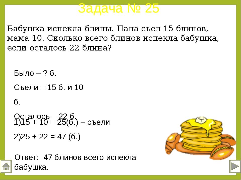 Как правильно сделать краткую запись к задаче 3 класс