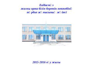 Екібастұз жалпы орта білім беретін мектебінің тәрбие жұмысының жүйесі 2015-20