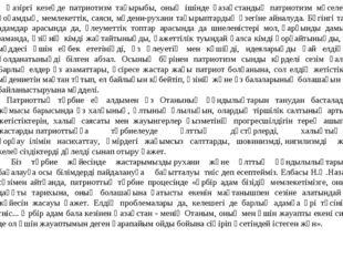 Қазіргі кезеңде патриотизм тақырыбы, оның ішінде қазақстандық патриотизм мә