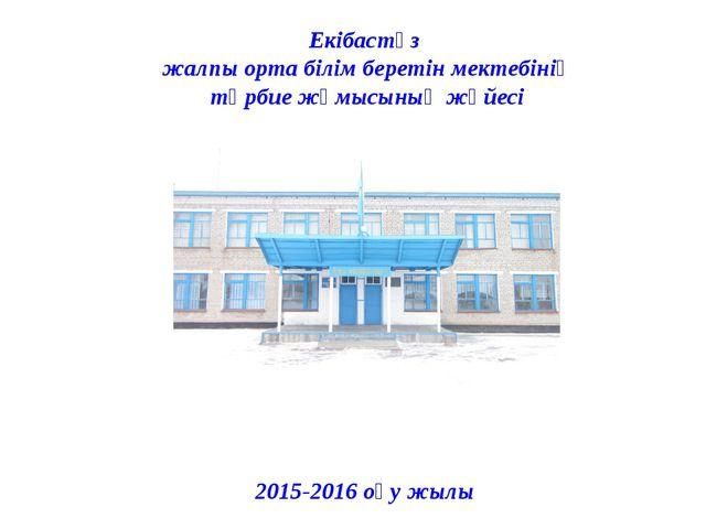 Екібастұз жалпы орта білім беретін мектебінің тәрбие жұмысының жүйесі 2015-20...