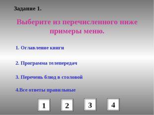Задание 1. Выберите из перечисленного ниже примеры меню. 1. Оглавление книги