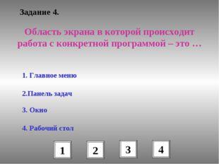 Задание 4. Область экрана в которой происходит работа с конкретной программой