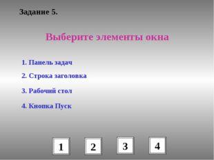 Задание 5. Выберите элементы окна 1. Панель задач 2. Строка заголовка 3. Рабо