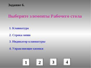 Задание 6. 1. Клавиатура 2. Строка меню 3. Индикатор клавиатуры 4. Управляющи