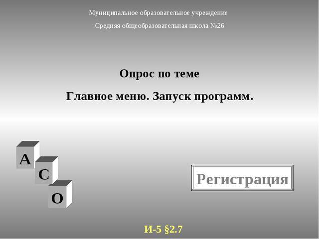 О Муниципальное образовательное учреждение Средняя общеобразовательная школа...