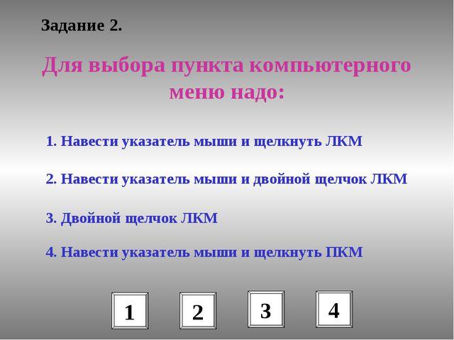 Задание 2. Для выбора пункта компьютерного меню надо: 1. Навести указатель мы...