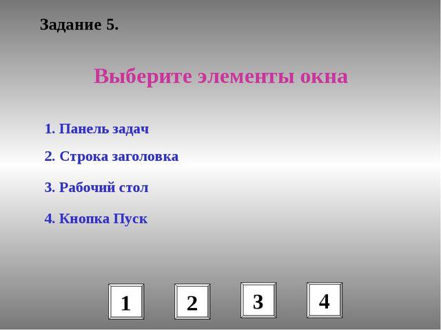 Задание 5. Выберите элементы окна 1. Панель задач 2. Строка заголовка 3. Рабо...