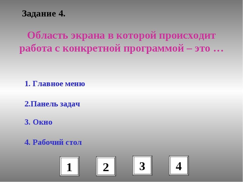 Задание 4. Область экрана в которой происходит работа с конкретной программой...