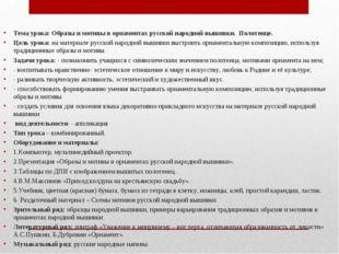 Тема урока: Образы и мотивы в орнаментах русской народной вышивки. Полотенце.