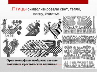 Орнитоморфные изобразительные мотивы в крестьянской вышивке Птицы символизиро