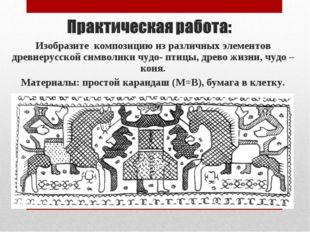 Изобразите композицию из различных элементов древнерусской символики чудо- пт