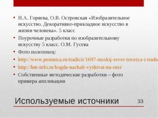 Используемые источники Н.А. Горяева, О.В. Островская «Изобразительное искусст