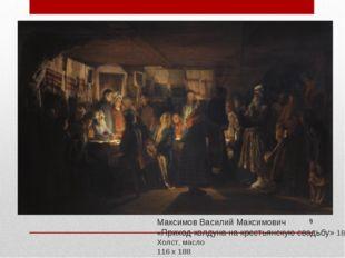 Максимов Василий Максимович «Приход колдуна на крестьянскую свадьбу» 1875 Х