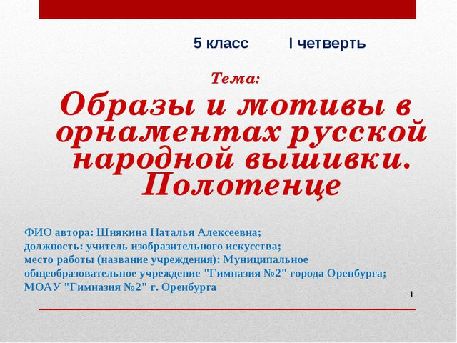5 класс I четверть Тема: Образы и мотивы в орнаментах русской народной выши...