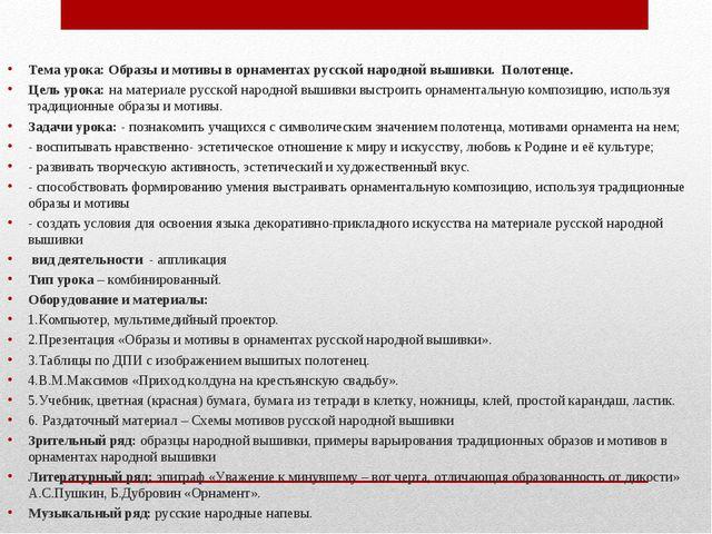 Тема урока: Образы и мотивы в орнаментах русской народной вышивки. Полотенце....