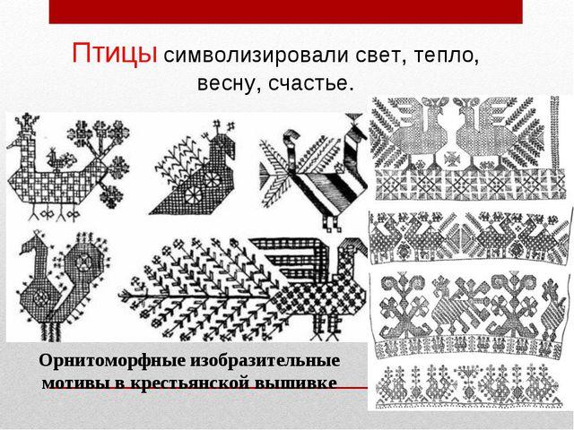 Орнитоморфные изобразительные мотивы в крестьянской вышивке Птицы символизиро...