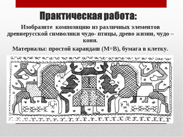 Изобразите композицию из различных элементов древнерусской символики чудо- пт...