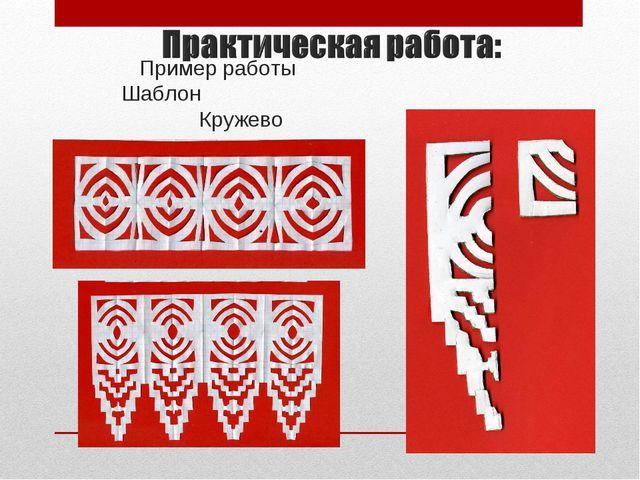 Пример работы Шаблон Кружево
